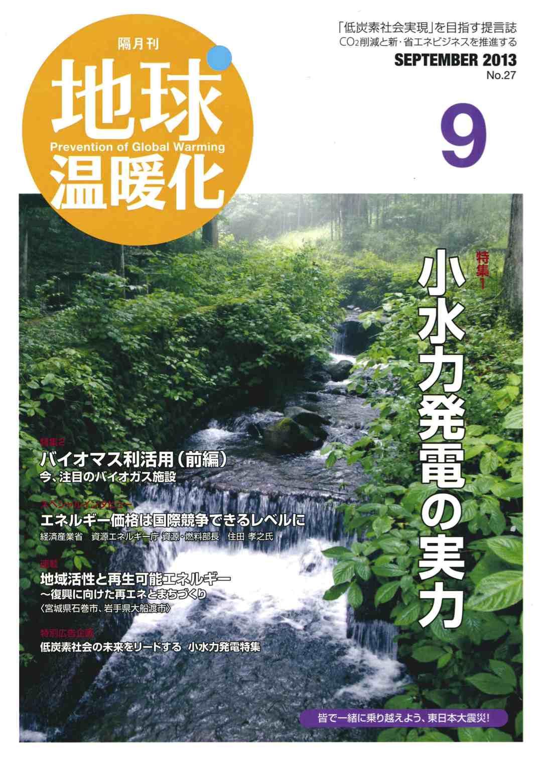 2013.9 地球温暖化9月号にて掲載されました