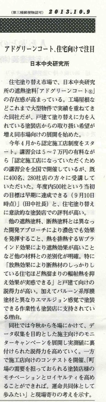 2013.10.9ペイントコーティングジャーナルに掲載されました