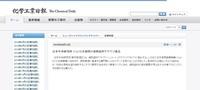 2014.9.12化学工業日報ニュースヘッドラインに掲載されました