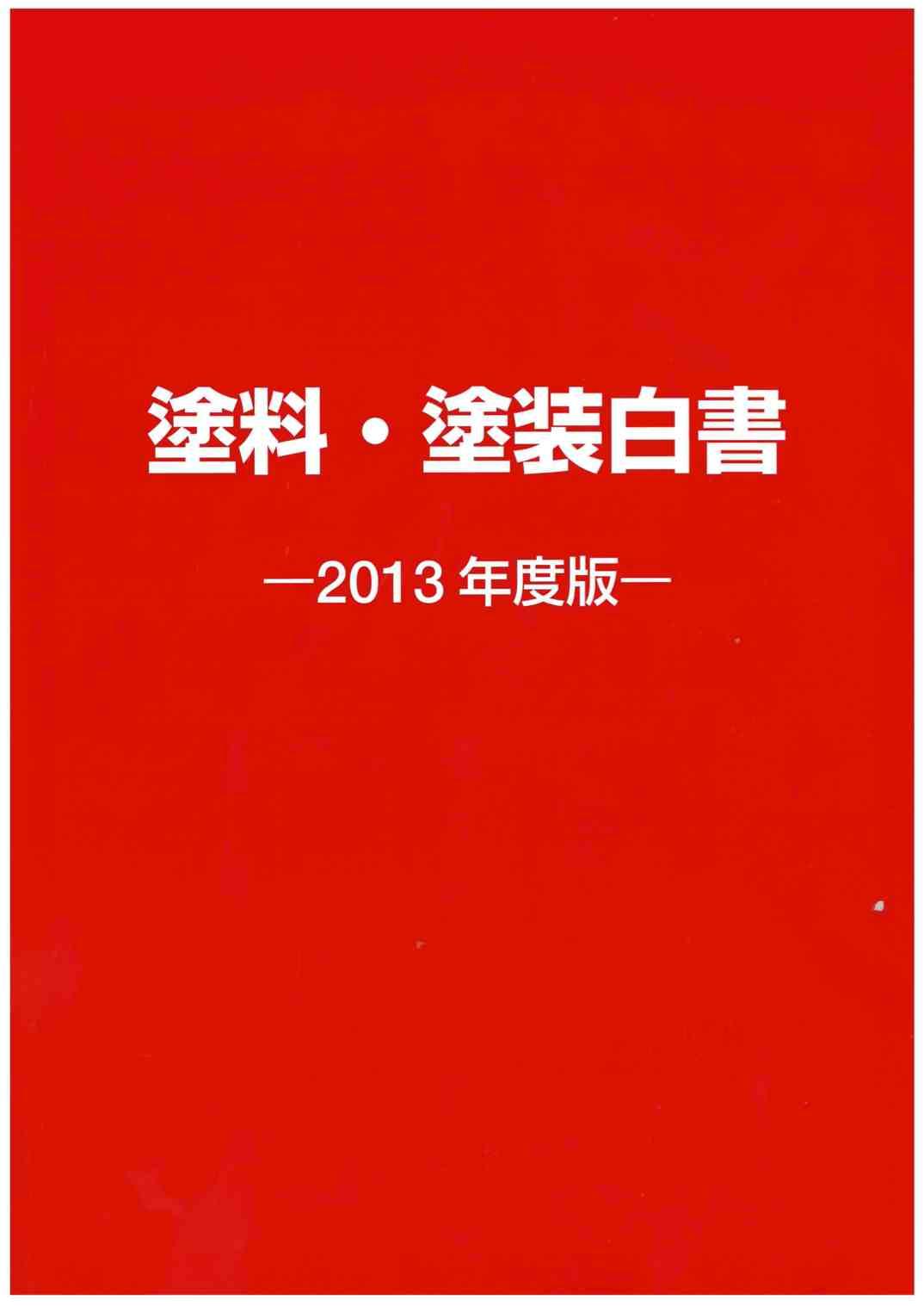 2013年度版 塗料・塗装白書に掲載されております