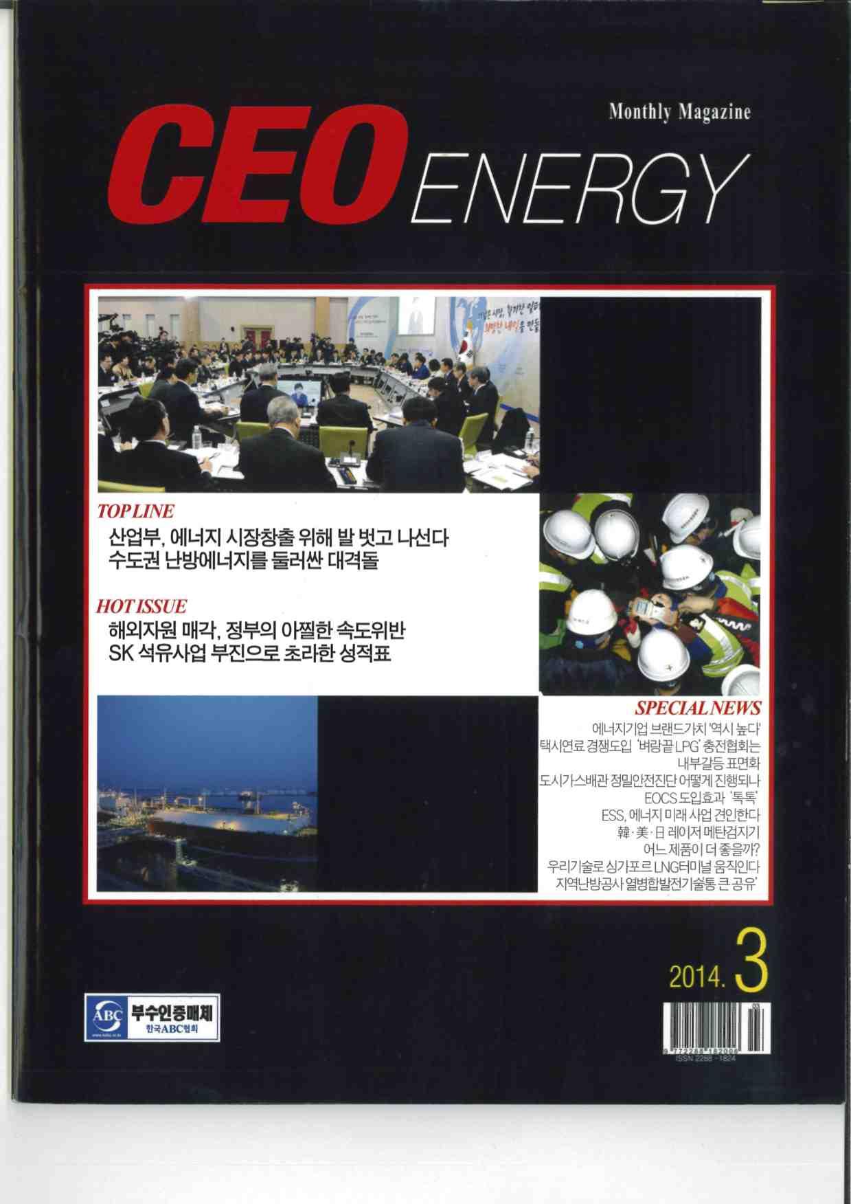 CEO ENERGY3月号 に掲載されました。【韓国】