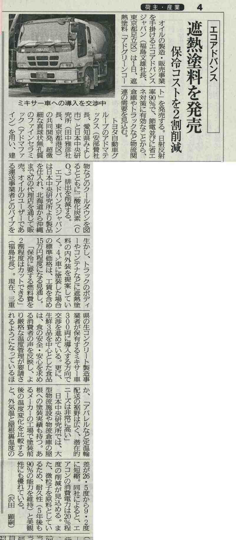 2013.07.01 物流ニッポン