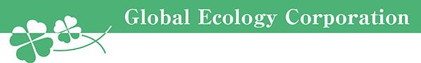 グローバルエコロジー 株式会社