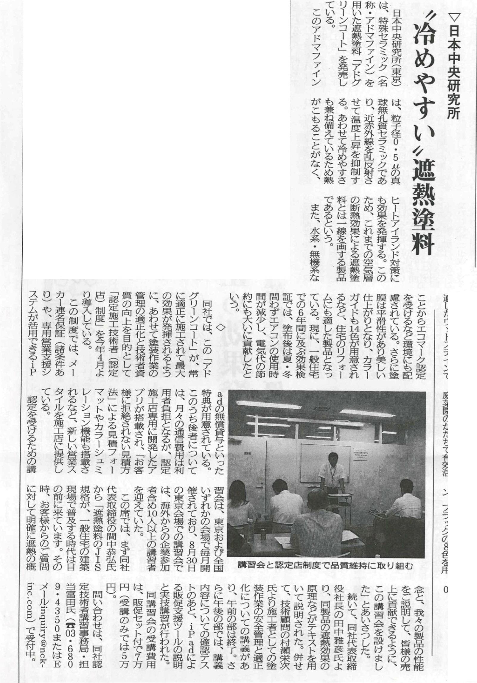 2013.9.27塗料報知新聞に掲載されました