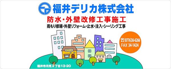 福井デリカ株式会社