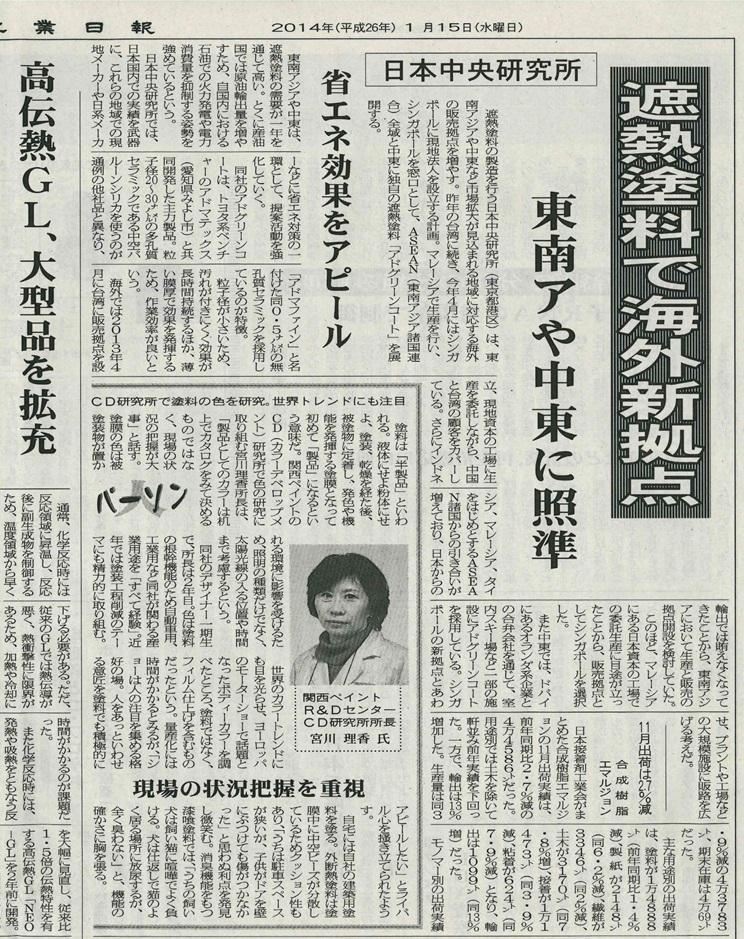 2014.1月15日 化学工業日報記事
