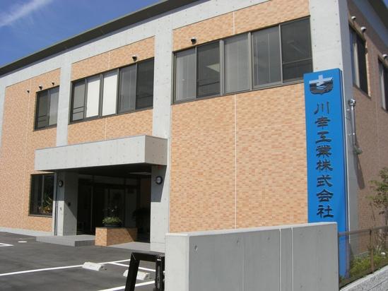 川幸工業株式会社 坂出事業所