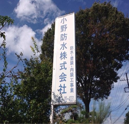 小野防水 株式会社