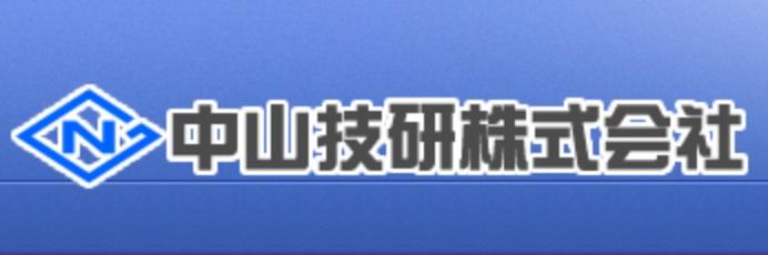 中山技研株式会社