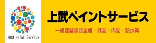 上武ペイントサービス