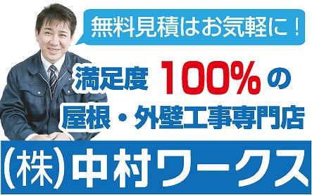 株式会社 中村ワークス