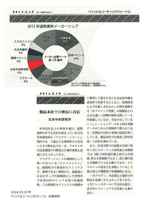 2014.3.19 ペイント&コーティングジャーナル