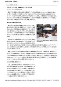 2014.8.18日本経済新聞電子版に掲載されました