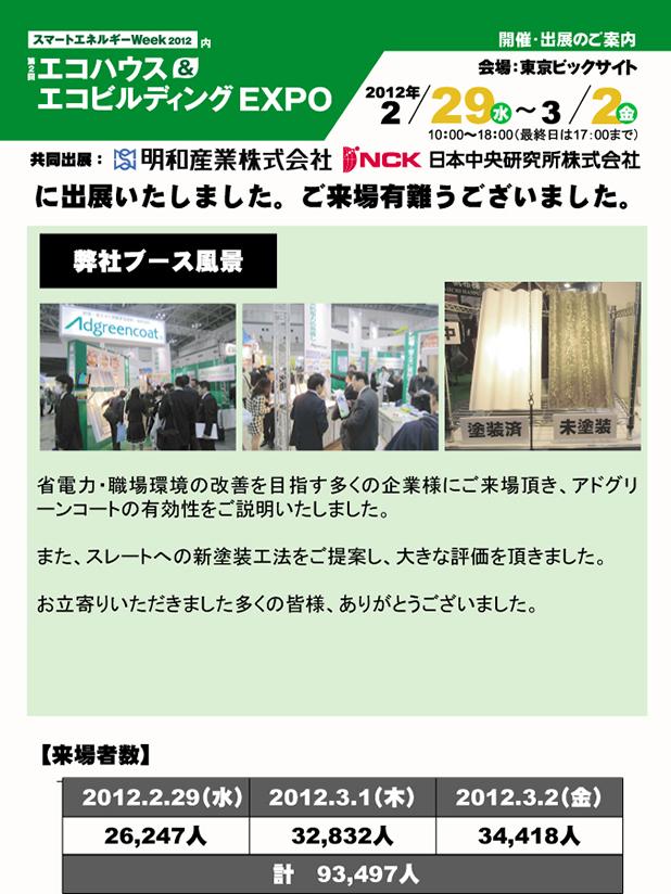 ecohouse_kaijou