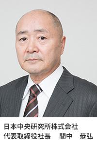 日本中央研究所株式会社 代表取締役社長  間中 恭弘