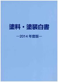 2014年度版 塗料・塗装白書に掲載されています。