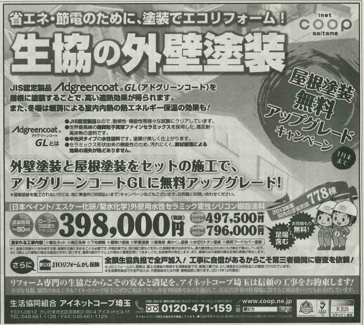2014.12.19朝日新聞埼玉版に広告が掲載されました。