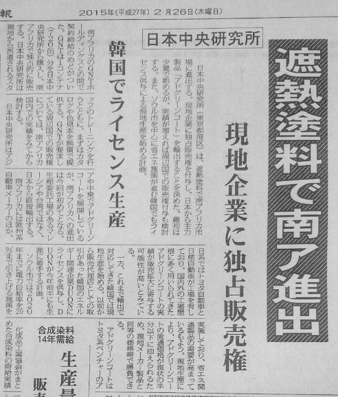 2015.2.26 化学工業日報
