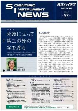 HITACHI SCIENTIFIC INSTRUMENT NEWS Vol.57