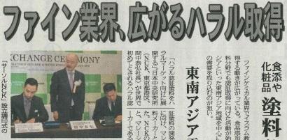 2015.7.21 化学工業日報