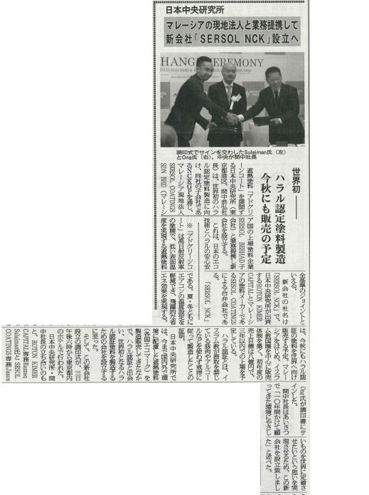 2015.7.14 日刊油業報知新聞