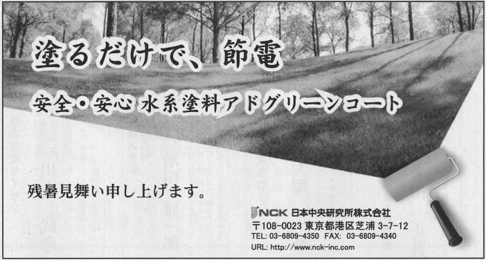 2015.8.17 日刊油業報知新聞
