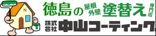 株式会社中山コーティング