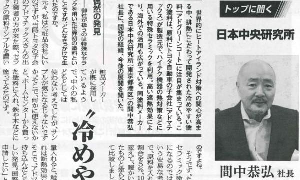 2015.11.24 リフォーム産業新聞