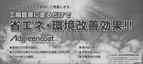 2015.11.26 日経産業新聞(広告)