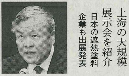 2016.1.17 塗料報知新聞