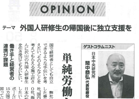 2016.03.08 リフォーム産業新聞