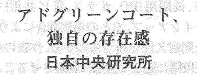 2016.03.23 ペイント&コーティングジャーナル