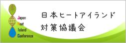 日本ヒートアイランド対策協議会