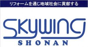 skywing_logo