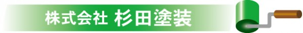 株式会社杉田塗装