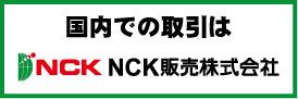 国内での取引はNCK販売株式会社