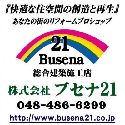 株式会社ブセナ21