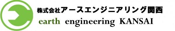 株式会社アースエンジニアリング関西