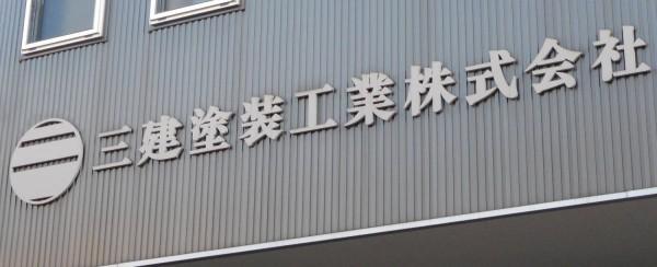 三建塗装工業株式会社