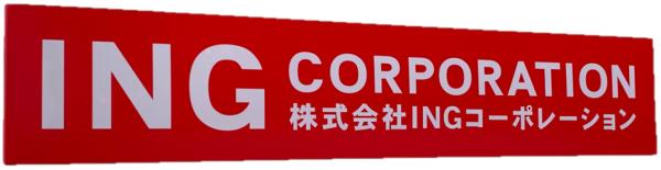 株式会社INGコーポレーション