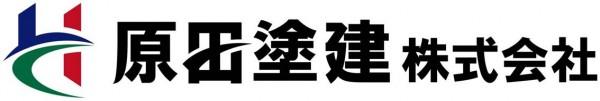 原田塗建株式会社